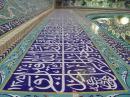 La Tradición (Sunnah) del Profeta en la Escuela de Ahl Ul-Bait (P).jpg