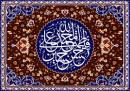 La designación de 'Ali como sucesor y califa del profeta del Islam.jpg