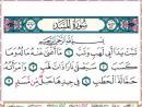 La interpretación de Sura al-Masad (El Esparto) - Cap. Nº 111 del Corán.jpg