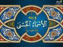 Los Atributos Divinos en el Islam (2)- Los Atributos de la Esencia de Dios.jpg