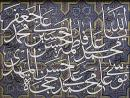 el verdadero camino en el Islam,shiismo,Ahlulbait,Ahlul Bait.jpg