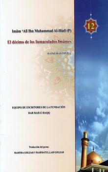 islamic book image