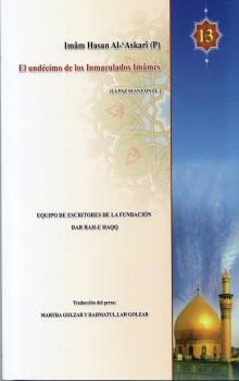 Vida del Imam Hasan al-Askari, el undécimo de los inmaculados imames.jpg