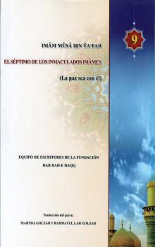 Vida del Imam Musa al-Kadzim (P) - El séptimo de los inmaculados imames.jpg