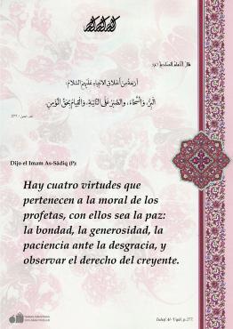 Los derechos de los compañeros musulmanes -4.jpg