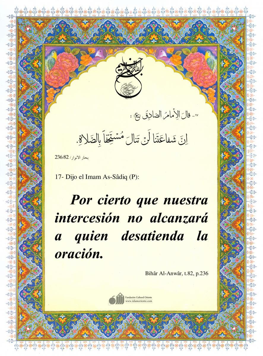 la condición de la intercesión de los Imamaes.jpg
