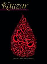 Revista islamica Kauzar Nº 58 y 59.jpg