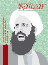 Revista islamica Kauzar Nº 71.jpg